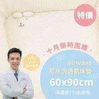 ✦十月團購優惠組✦air wave水洗床墊 60x90x5cm ✦單床包超值組✦