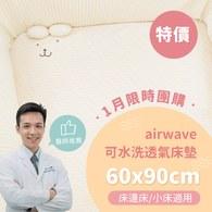 ✦air wave水洗床墊 60x90x5cm ✦單床包超值組✦
