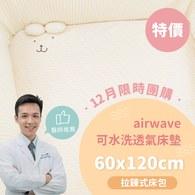 ✦12月團購優惠✦air wave水洗床墊 60x120x5cm ✦單床包超值組✦