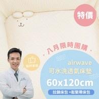 ✦八月團購優惠組✦air wave水洗床墊 60x120x5cm ✦雙床包超值組✦