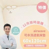 ✦12月團購優惠✦air wave水洗床墊 60x120x5cm ✦雙床包超值組✦