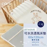 ✦11月限定✦二代air wave水洗床墊 60x120x5cm ✦雙床包超值組✦