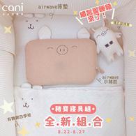 ◐繡名愛睡豬來了◐8/22-8/27◐豬寶寢具組(床墊 60x90x5cm )