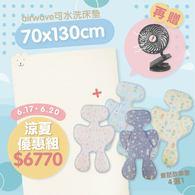 ✿6/18-6/20✿【涼夏優惠組】airwave床墊(70*130)+童話款車墊✿贈超涼夾扇