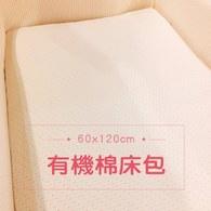 有機棉鬆緊帶式素面床包(60*120)