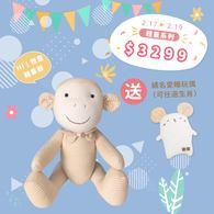 ✦體重系列限時優惠✦買一送一✦買體重猴送繡名愛睡玩偶 (可任選生肖) ✦(2020.5月底陸續出貨)