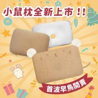 ✦5月團購組✦【雙枕套組】 airwave護頭枕(小鼠款)
