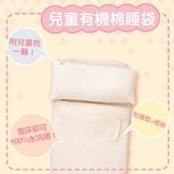 ♥cani 兒童有機棉睡袋♥