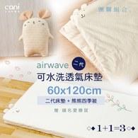 ✦1+1=3✦買1加1再贈1✦買air wave二代水洗床墊(60X120X5)+有機棉四季被再加贈繡名愛睡(任選)
