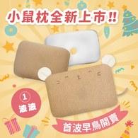 12/6-12/9✦全新上市✦【雙枕套組】 airwave護頭枕(小鼠正面款)