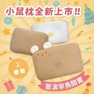 12/6-12/9✦全新上市✦【雙枕套組】 airwave護頭枕(小鼠側面款)