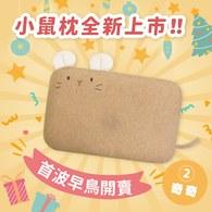 12/6-12/9✦全新上市✦【單枕套組】cani airwave護頭枕(小鼠側面款)